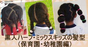 黒人ハーフ・ミックスキッズ髪型(保育園・幼稚園)